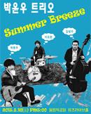 박윤우 트리오 - Summer Breeze