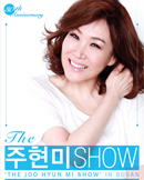 2015 데뷔 30주년 기념 특별공연 [THE 주현미 SHOW] i