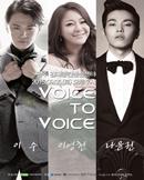 이수, 나윤권, 이영현 콘서트 - VOICE TO VOICE - 광