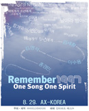 Remember 1997 - One Song One Spirit- One Song One