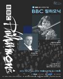빅토리아 뮬로바 & BBC 필하모닉