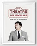 [광주] <2015 Theatre 이문세>