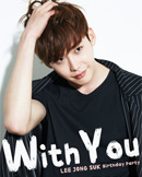 2015 Lee Jong Suk Birthday Party with You