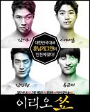 [인천] 훈남들의 신상개그쑈 코믹극<이리오쑈>