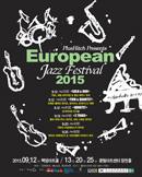 유러피안 재즈 페스티발 2015 - 2 Trios