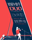 하비누아주 Duo project 공연