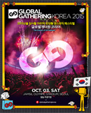 글로벌개더링 코리아 2015 (GLOBALGATHERING KOREA 20