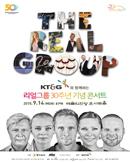 리얼그룹 30주년기념 콘서트