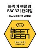 Block B 팬클럽 BBC 3기 Fanmeeting [BEETWEEN]
