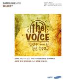 삼성카드 셀렉트 31 [The Voice] - 부산