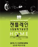 젠틀레인 5집 발매 기념 공연