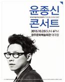 [광주] 윤종신 전국투어 콘서트