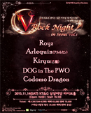 비주얼 록 페스티벌 V Rock Night in SEOUL