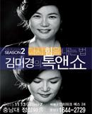 김미경의 톡앤쇼 시즌2 [다시 힘을 내는 법] - 대전