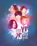 [부산] YB 20주년 콘서트<스무살>