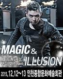 """[인천] 이은결의 블록버스터 매직콘서트 """"MAGIC&ILL"""