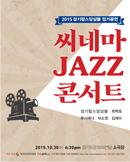 2015 경기팝스앙상블 정기공연『씨네마 JAZZ 콘서트』