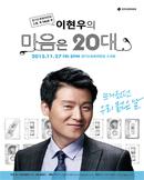 소통, 톡9 이현우 콘서트 '마음은 20대' - 수원