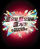 [부산] 슈퍼콘서트 <토요일 토요일을 즐겨라>