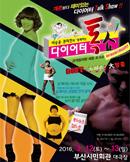 (2016화이트데이특집) 이승윤.권미진의 다이어터 토크