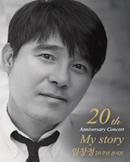 [광주] 20th 임창정 전국투어 콘서트 'My Story'