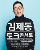 [대전] 김제동 토크콘서트 노브레이크 시즌7