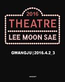 <2015∼16 Theatre 이문세>-Encore