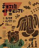 상상동화 음악 인형극 - 해지는 아프리카