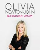 [부산] 2016 올리비아 뉴튼 존(Olivia Newton-John)