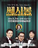 [인천] 2016 쎄시봉 친구들 콘서트