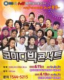 [천안] 코미디 빅 콘서트