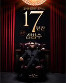 [광주] 2016 김범수 콘서트<17년산 토종 김범수>