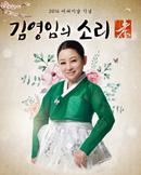 2016 어버이날 기념 김영임의 소리 '孝 - 성남