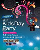 2016 어린이날 Kids Day Party