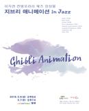 이지연 컨템포러리 재즈 앙상블 - 지브리 애니메이션