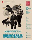 話양연화 02 : 여름 소나타 〈맨발의 청춘〉 - 수원