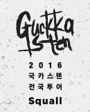 [부산] 2016 국카스텐 전국투어[Squall]