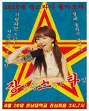 [대전] 2016 장윤정콘서트「스위트 타임」