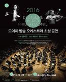 도이치 방송 오케스트라 초청 공연