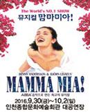 [인천] 뮤지컬<맘마미아>