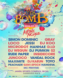 WATERBOMB 2016