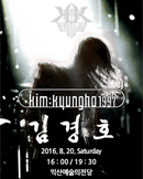 [익산] 김경호 전국투어콘서트