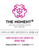 [THE MOMENT] 이특x김지윤
