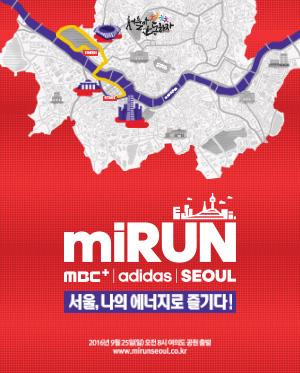 서울아 운동하자 2016 아디다스 MBC+ 마이런 서울