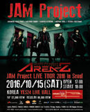 JAM Project LIVE TOUR 2016 ~AREA A~ in Seoul