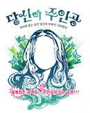 연극 [당신이주인공 1탄] - 홍대