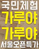 이영란의 밀가루체험놀이 가루야가루야 - 서울광진