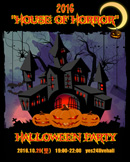 House of Horror(HALLOWEEN PARTY)