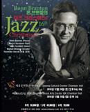 론 브랜튼의 재즈 크리스마스