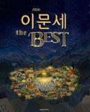 2016 이문세 'The Best'